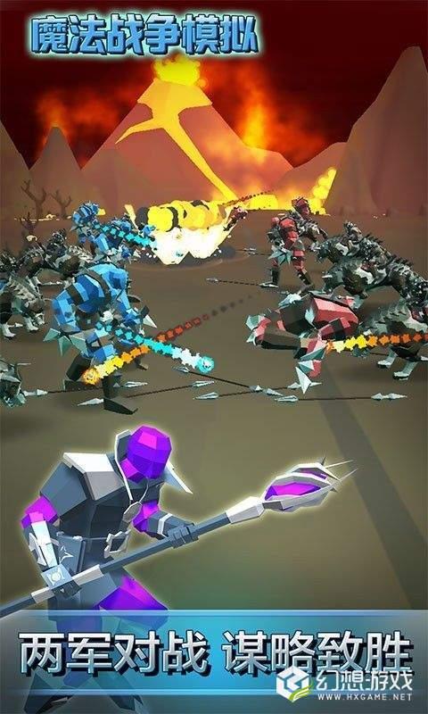 魔法战争模拟图4