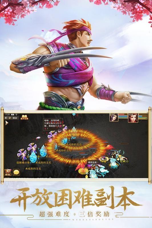 醉仙瑶图2