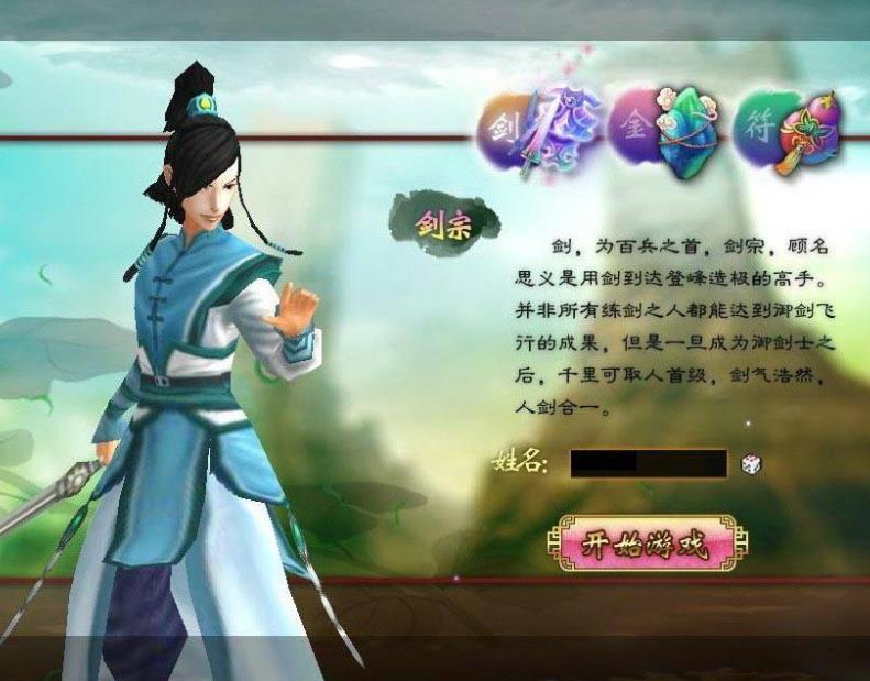 2019年仙侠类RPG手游