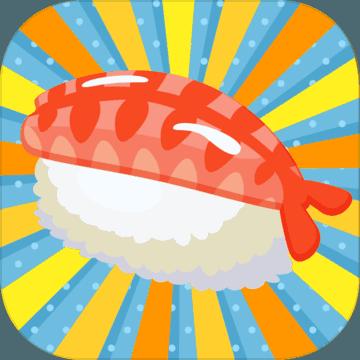 寿司大亨  v2.11