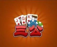 可以赢现金的三公棋牌游戏