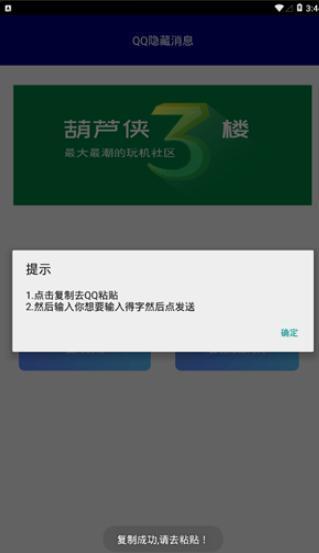 QQ隐藏消息神器图2
