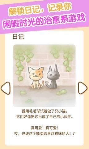 猫咪杂货物语图4