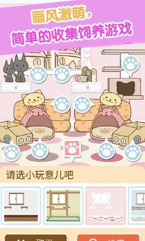 猫咪杂货物语图2