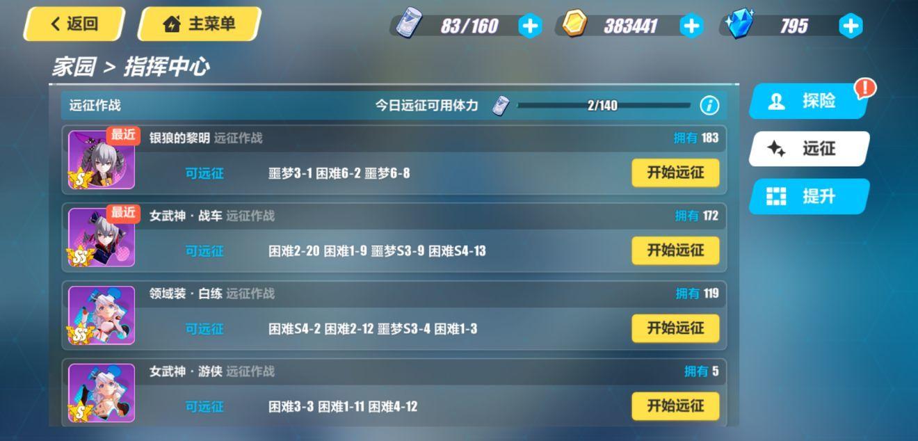崩坏3舰团系统新手玩法详解[多图]