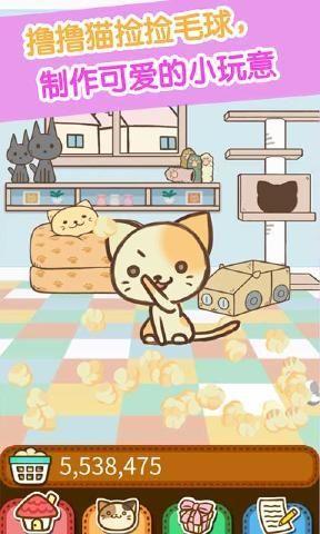 猫咪杂货物语图1