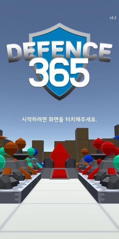 塔防365图3