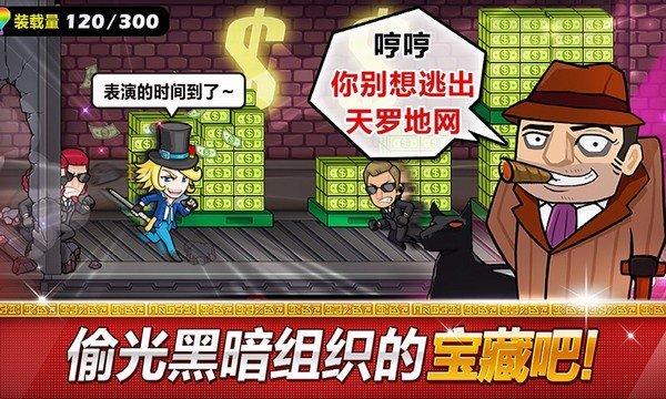 传说的盗贼王图5