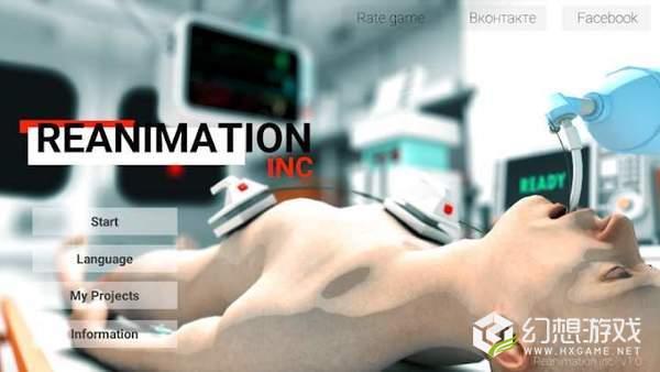 复生真实的医疗模拟器图1