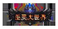 巫灵大世界  v1.0.1