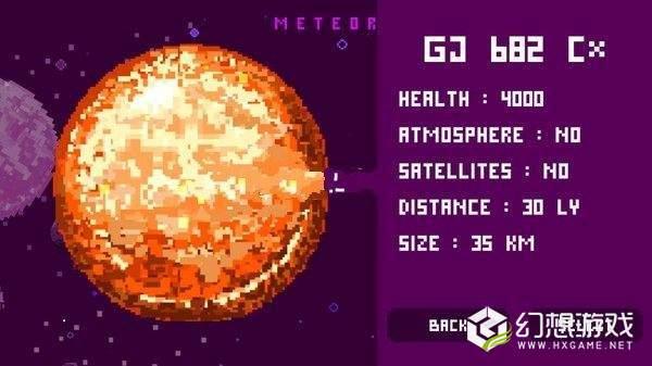 流浪行星图3