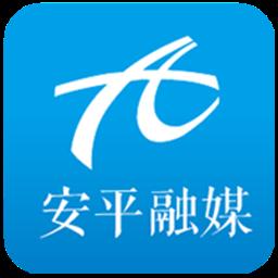 安平融媒  v5.3.0