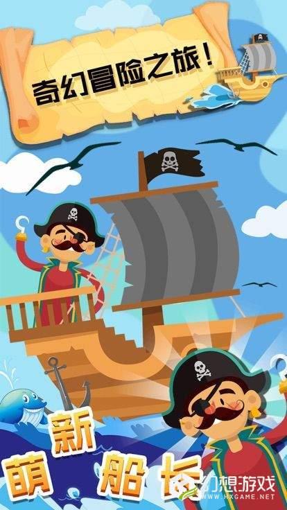 小海盗奇幻航线图2