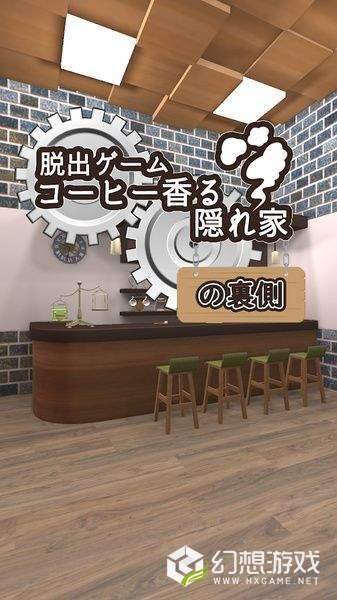 逃脱游戏充满咖啡香气的房间图4