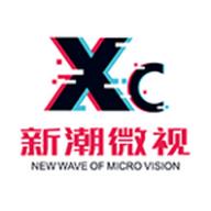 新潮微视  v1.0.2