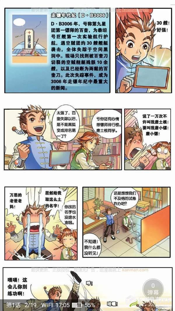 漫画水图2
