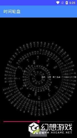 抖音罗马数字时钟图1