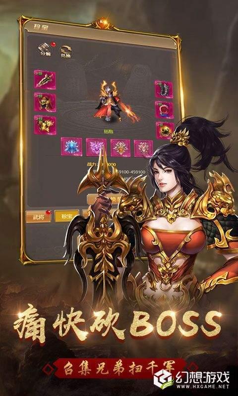 凤羽神途图3