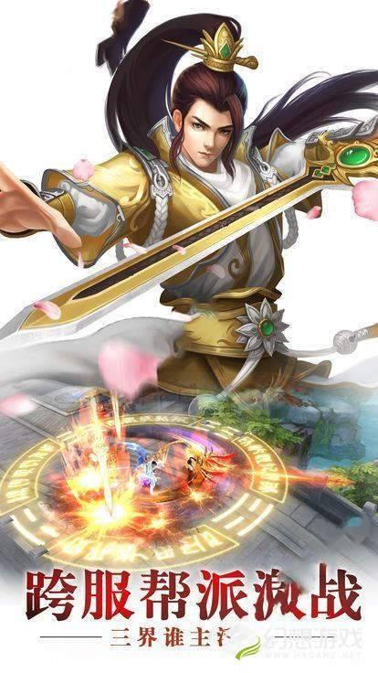 神魔剑道图2