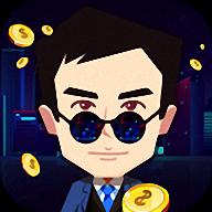 做个有钱人  v1.0.3