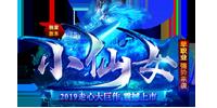 小仙女  v1.0.3