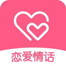 恋爱情话  v1.0