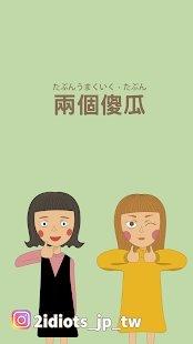 日语生活用语两个傻瓜图1
