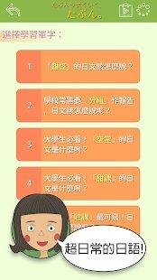 日语生活用语两个傻瓜图4