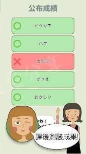 日语生活用语两个傻瓜图3