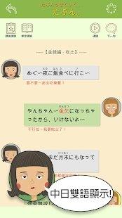 日语生活用语两个傻瓜图2