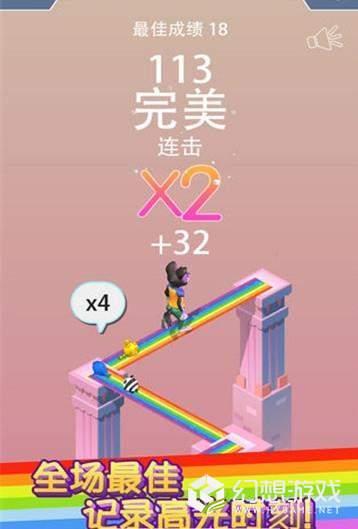 彩虹桥跳一跳图1