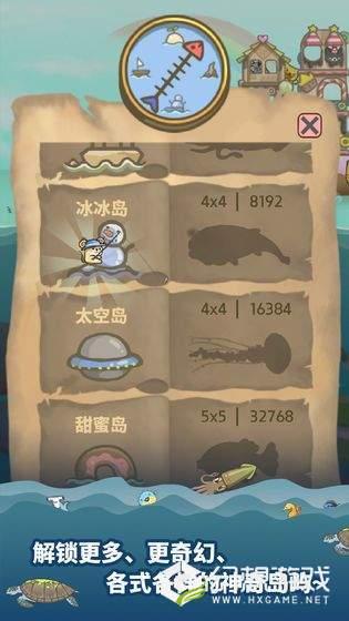暖风捕鱼日2048猫岛图1
