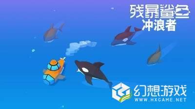 冲浪者与鲨鱼图2