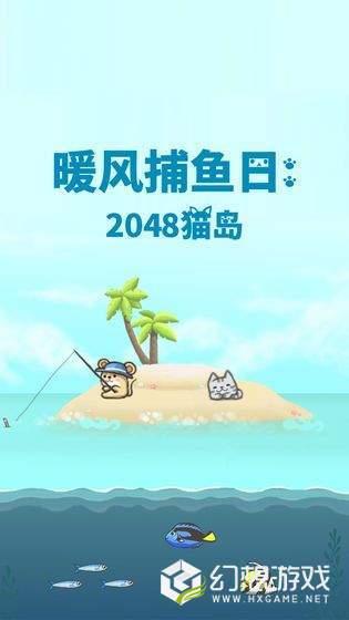 暖风捕鱼日2048猫岛图3
