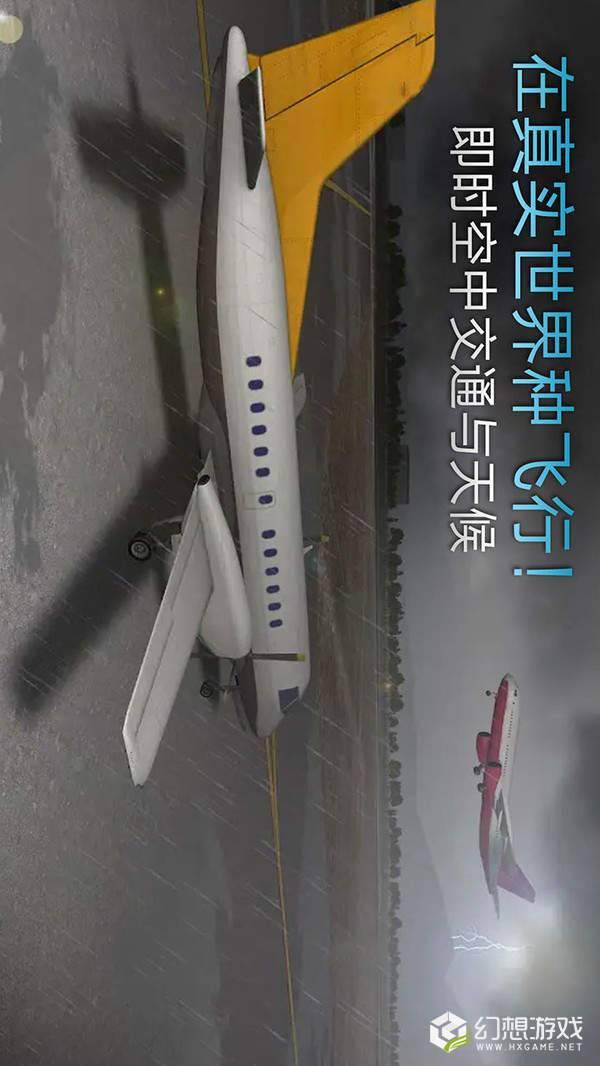 飞机战机模拟对战图2