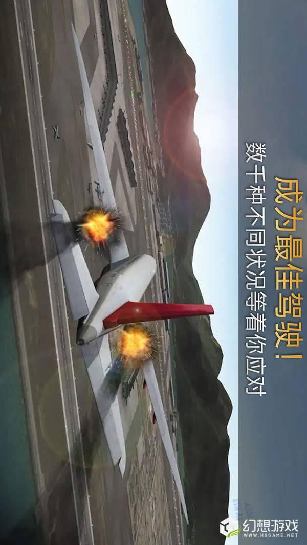 飞机战机模拟对战图3