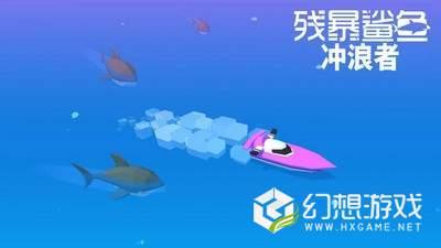 冲浪者与鲨鱼图4
