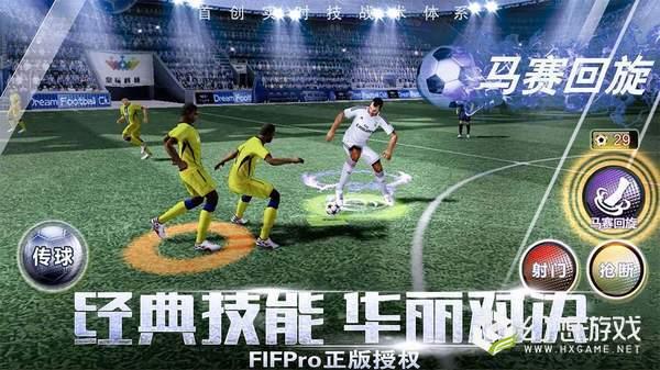 足球大帝图2