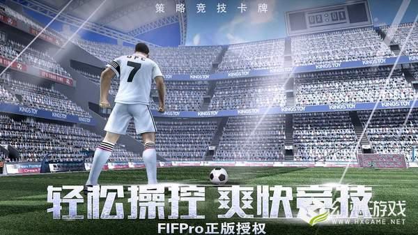 足球大帝图1