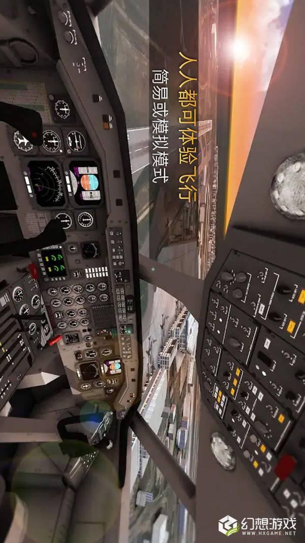 飞机战机模拟对战图4