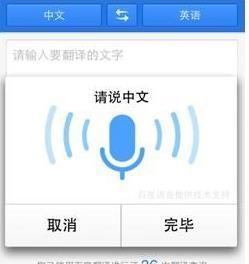 2019翻译类手机app推荐