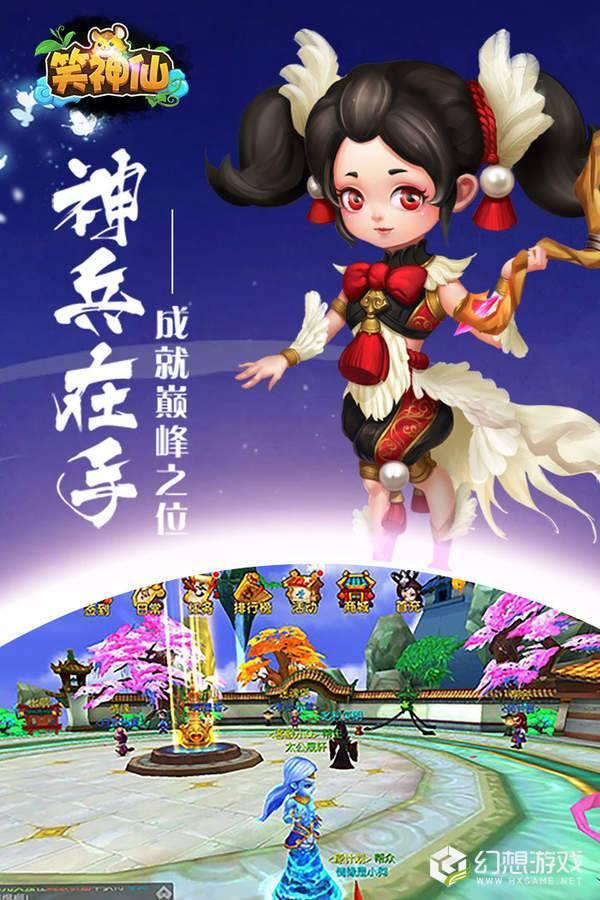 笑神仙图2