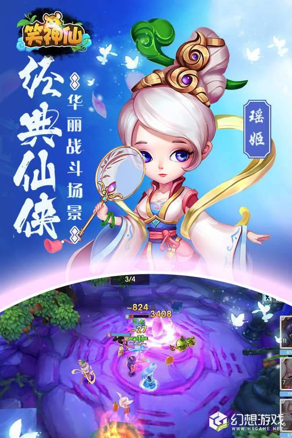 笑神仙图1
