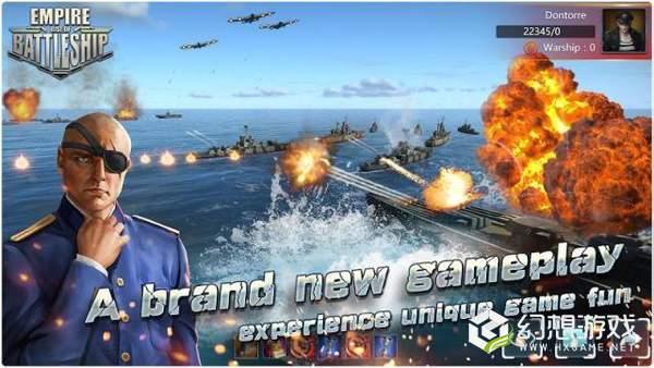 帝国战舰的崛起图3