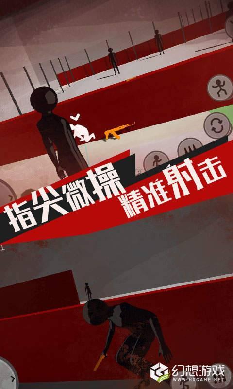 火柴人战魂荣耀图4