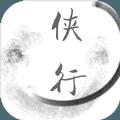 侠行奇缘  v1.0.2