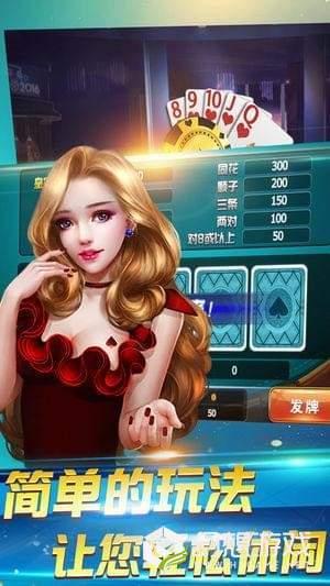 千娱娱乐炸金花图3
