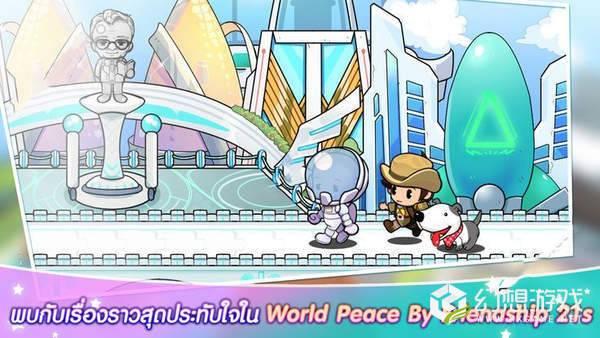 World Peace图1