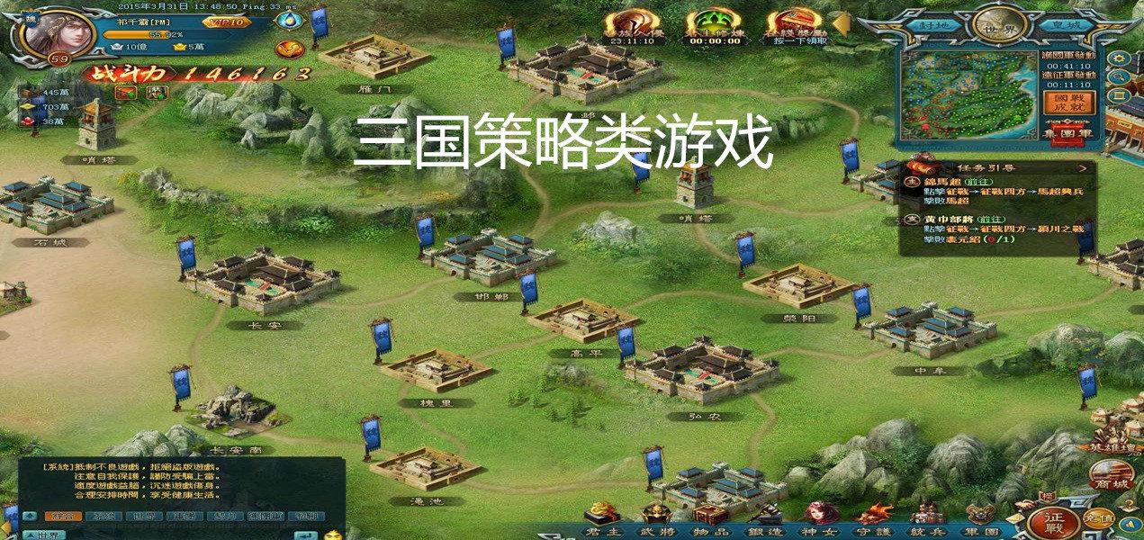 三国策略类游戏