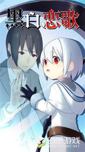 黑白恋歌图4
